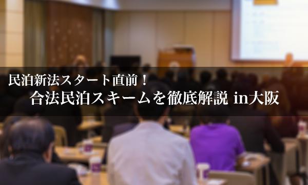 民泊新法スタート直前!合法民泊スキームを徹底解説 イベント画像1