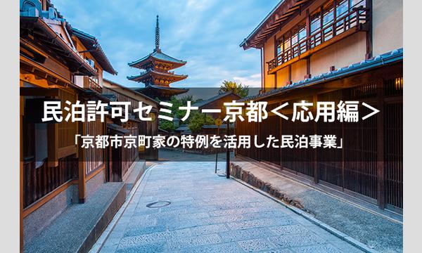 民泊許可セミナー京都<応用編> 「京都市京町家の特例を活用した民泊事業」 イベント画像1