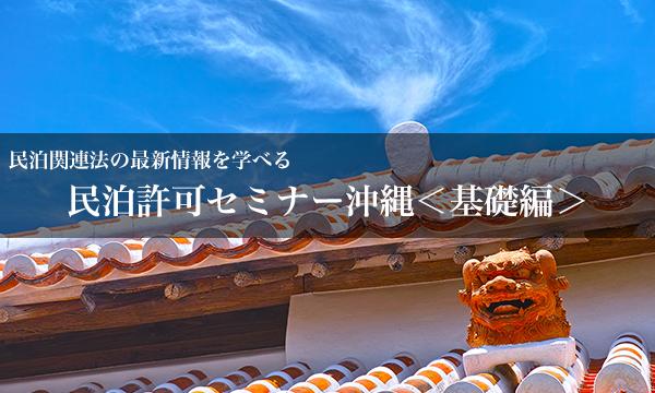 民泊許可セミナー沖縄<基礎編>「民泊の法的リスクを最小化する」 イベント画像1