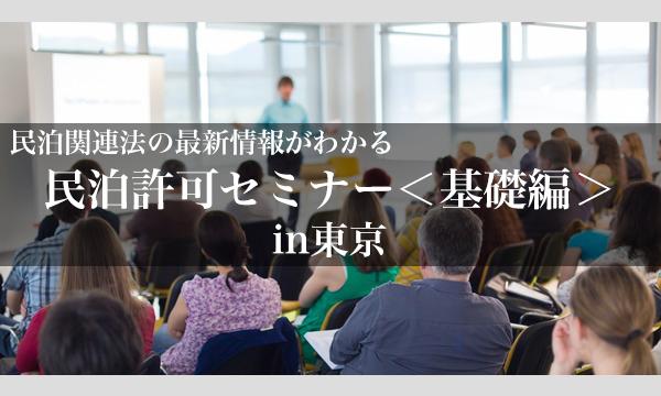 民泊許可セミナー東京<基礎編>「民泊の法的リスクを最小化する」 イベント画像1