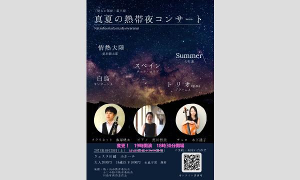 「健太の部屋」第三弾 真夏の熱帯夜コンサート in ウェスタ川越 イベント画像1