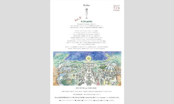 Kobe 満月バール in the garden vol.2 イベント画像1