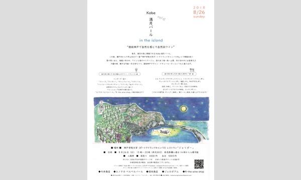 Kobe 満月バール in the island イベント画像3