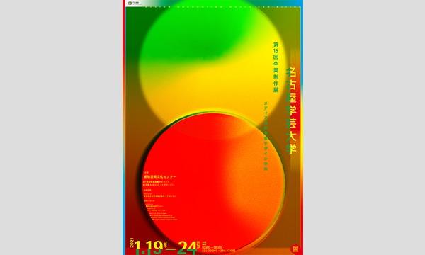 第16回 名古屋学芸大学メディア造形学部デザイン学科 卒業制作展 イベント画像1