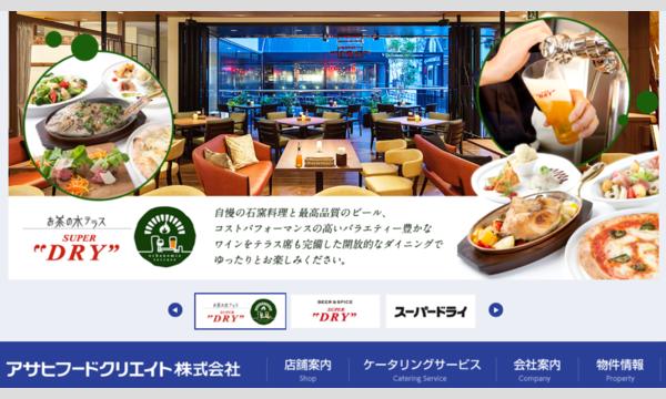 【2,000円割引】アサヒグループ直営レストラン プレミアムお食事券 イベント画像1
