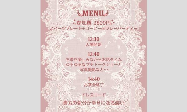 Minori's Siesta vol,3 in Osaka - Tea party with minori - イベント画像2