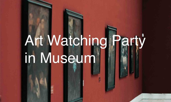 Art Watching Party In Museum~美術館をもっと楽しもう!~ イベント画像1