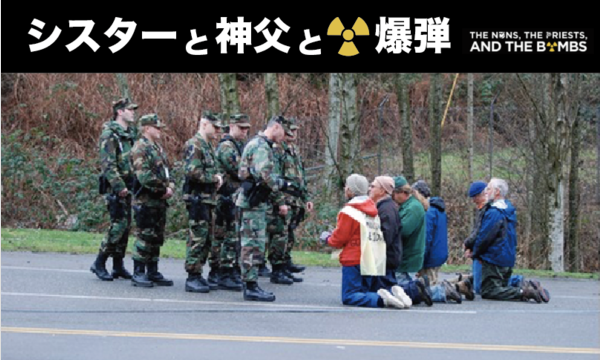 映画『シスターと神父と爆弾』オンライン上映会(3/20) イベント画像1
