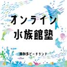 オンライン水族館事務局のイベント