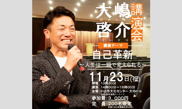 大嶋啓介氏講演会「自己革新~人生は一瞬で変えられる~」 イベント画像1