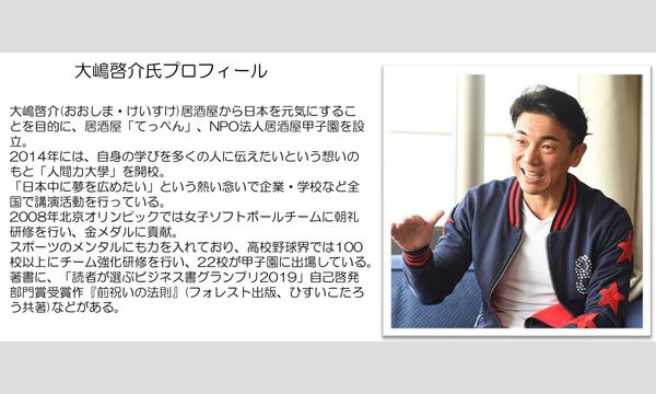 大嶋啓介氏講演会「自己革新~人生は一瞬で変えられる~」 イベント画像2