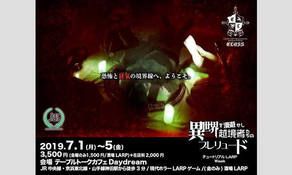 7/1~7/5神田チュートリアルLARP Week イベント画像1
