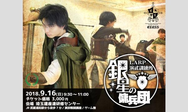 2018年9月16日(日)「LARP演武訓練所 銀星の傭兵団」 イベント画像1