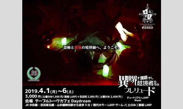 4/1~4/6神田チュートリアルLARP Week イベント画像1