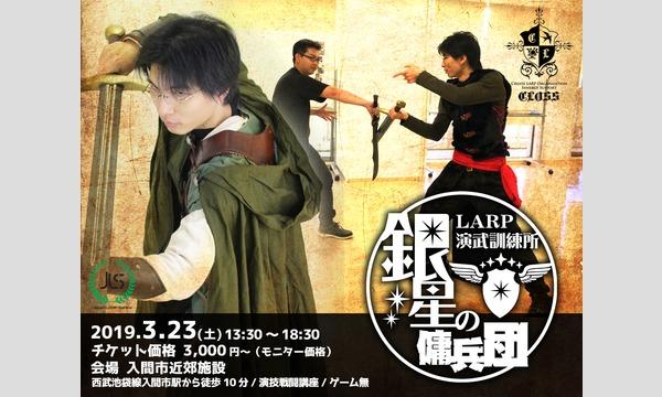 LARP演武訓練所「銀星の傭兵団」(モニター開催) イベント画像1