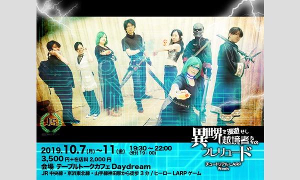 10/7~10/11神田チュートリアルLARP Week イベント画像1