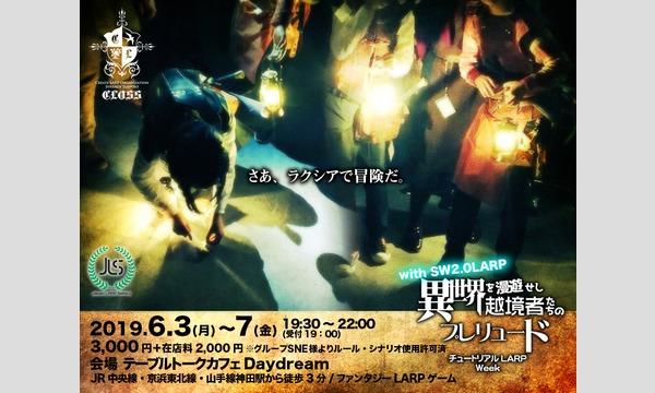 6/3~6/7神田チュートリアルLARP Week イベント画像1