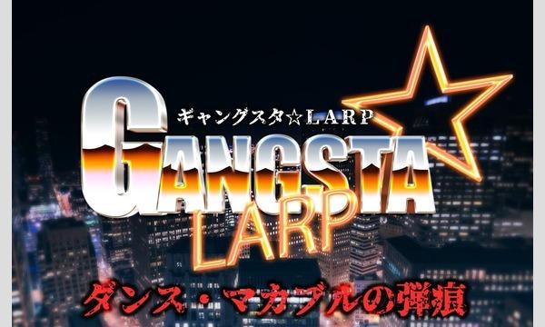 GANGSTA☆LARP〜ダンス・マカブルの弾痕〜 イベント画像1