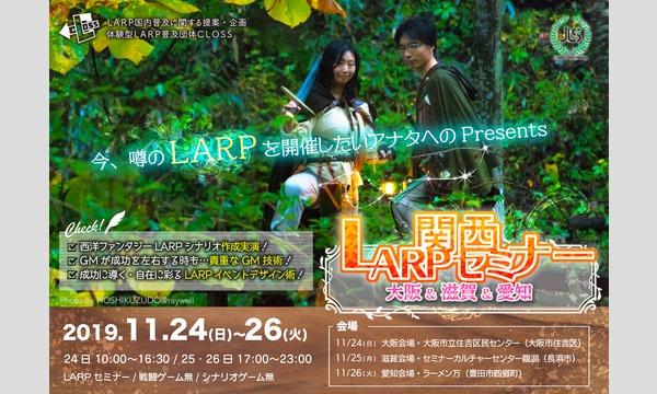 11/24・11/25・11/26関西LARPセミナー@大阪&滋賀&愛知 イベント画像1