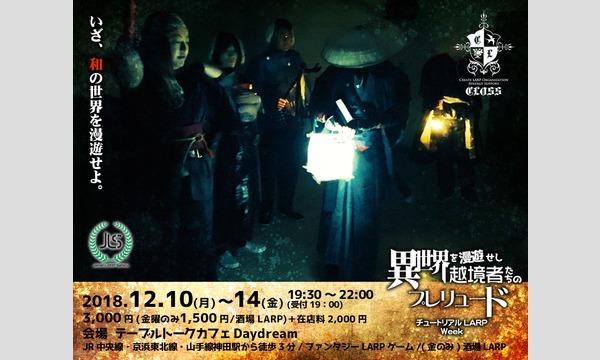 12/10~14神田チュートリアルLARP Week イベント画像1