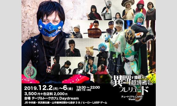 12/2~12/6神田チュートリアルLARP Week イベント画像1