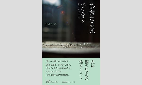ペク・スリン×柴崎友香 「文学は光になりうるか 日韓における文学と他者」 イベント画像1