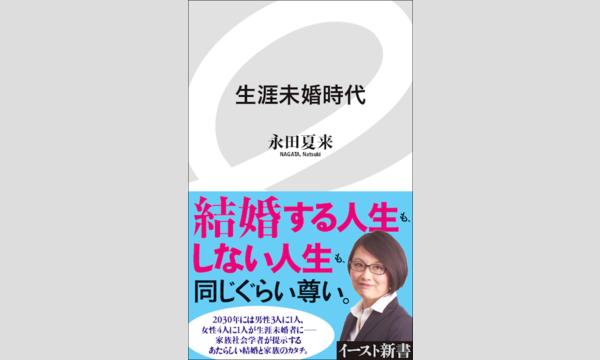 pha×永田夏来「結婚する人生と、しない人生と ~私たちの選択」 イベント画像1