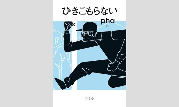 pha×永田夏来「結婚する人生と、しない人生と ~私たちの選択」 イベント画像2