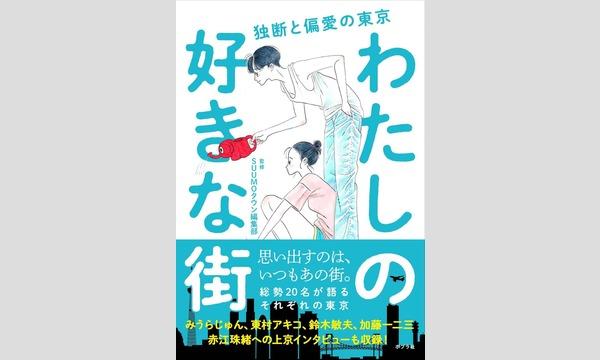 本屋bandbの山田ルイ53世×カツセマサヒコ「上京者と東京生まれが語る、この街で働き、暮らすことのすべて」イベント