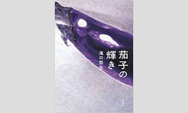 上田岳弘×滝口悠生「塔の輝き、茄子と重力 :時代を貫く文学」