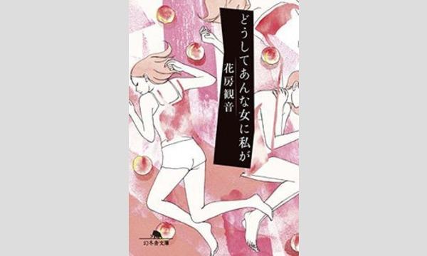 本屋bandbの花房観音×鈴木涼美「女が「女」を使うこと」イベント