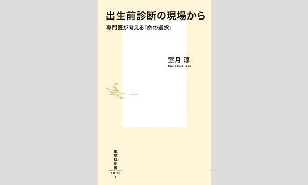 本屋bandbの室月淳×河合香織「出生前診断-選ぶ・選ばない・選べない」イベント