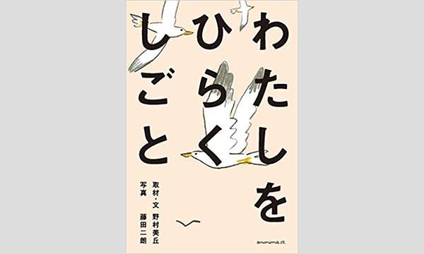 野村美丘×堀道広「漆と漫画で二足のわらじははけるのか」 イベント画像1