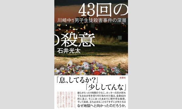 石井光太×川名壮志「少年事件を報じるということ」 in東京イベント