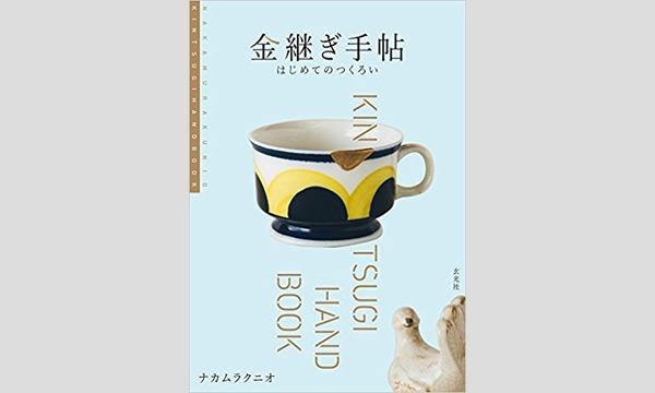 ナカムラクニオ「金継ぎ手帖の愉しみかた」 in東京イベント