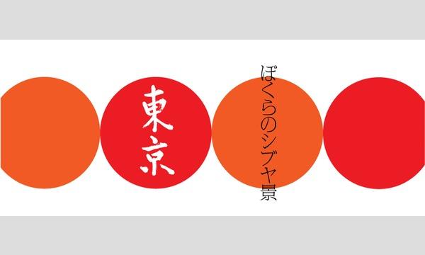 ミズモトアキラ×モリタタダシ「ぼくらのシブヤ景」 イベント画像1