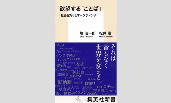 松井剛×嶋浩一郎「世界を動かす『社会記号』」 in東京イベント
