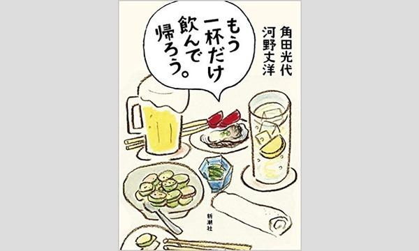 角田光代×河野丈洋「今日もいっしょに、乾杯。」 イベント画像1