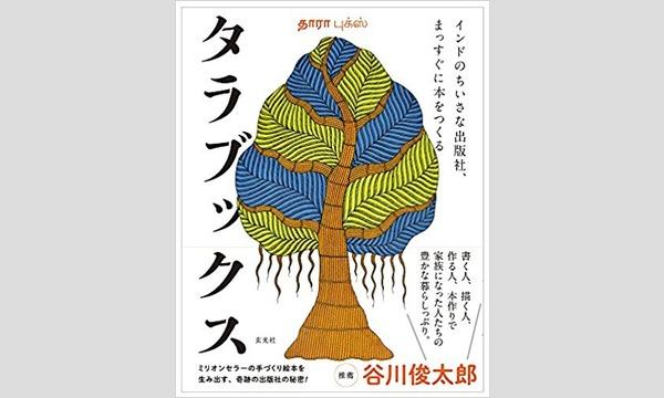 きゅうり×松岡宏大×野瀬奈津子×ANJALI イベント画像1