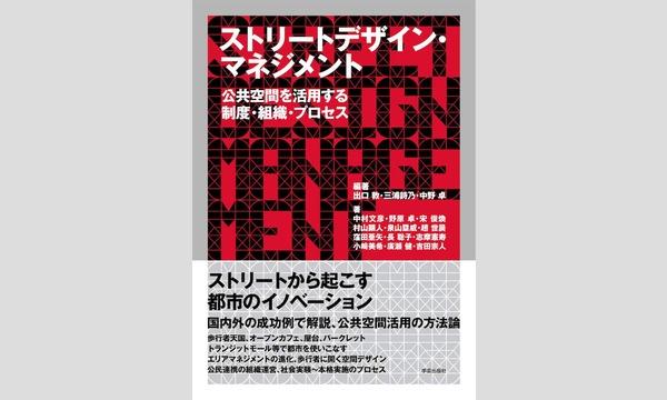 三浦詩乃×野原卓×泉山塁威「ストリートデザイン・マネジメントとはなにか?」 イベント画像1