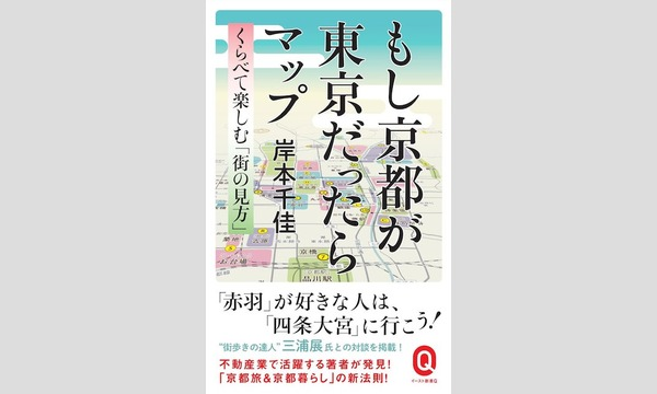 三浦展×岸本千佳「くらべて見つける、あなたにいちばん似合う街」 イベント画像2