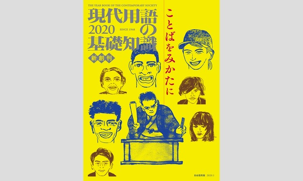 本屋bandbの辛酸なめ子×武田砂鉄「2019年を振り返る」イベント