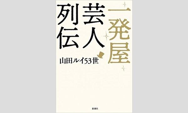 本屋bandbの山田ルイ53世×武田砂鉄「それでも、僕たちは書く。」イベント