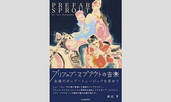渡辺亨×伊藤ゴロ―「プリファブ・スプラウトとギターと詩と」 イベント画像1