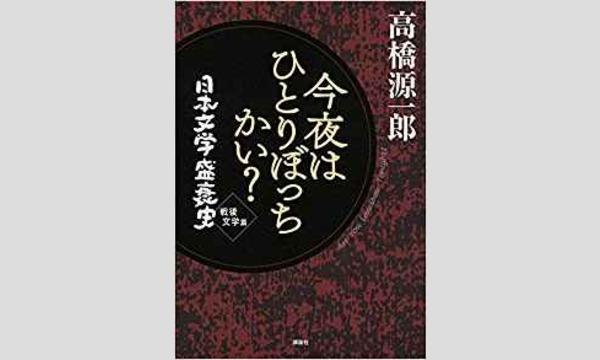 高橋源一郎「文学が滅びゆく、ひとりぼっちの夜に」 イベント画像1