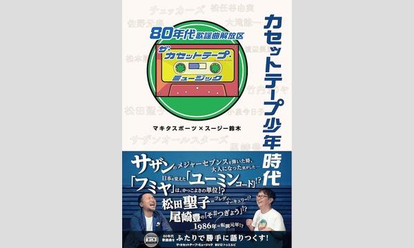 マキタスポーツ×スージー鈴木「最新J-POPの源流を探る vol.2 ~日本の音楽シーンを煌めかせた『不良音楽』の歴史」 イベント画像1