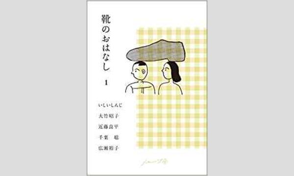 千葉聡×近藤良平「靴でうたう、靴とおどる、それぞれの青春」 イベント画像1