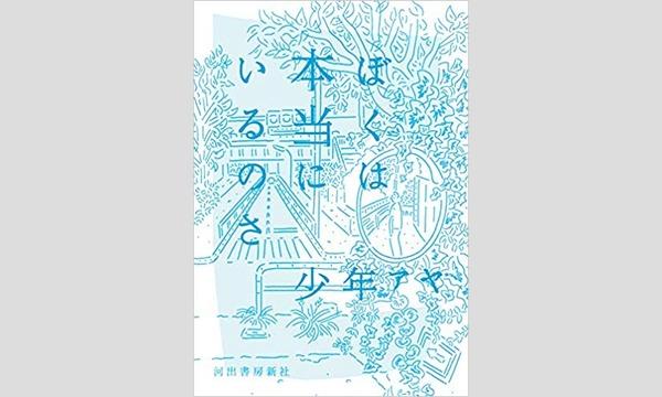 少年アヤ×新井見枝香「透明になりたかった日々、本屋で働く日々のこと」 イベント画像1