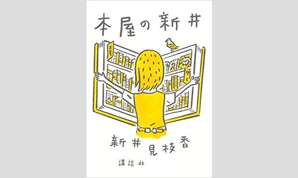 少年アヤ×新井見枝香「透明になりたかった日々、本屋で働く日々のこと」 イベント画像2