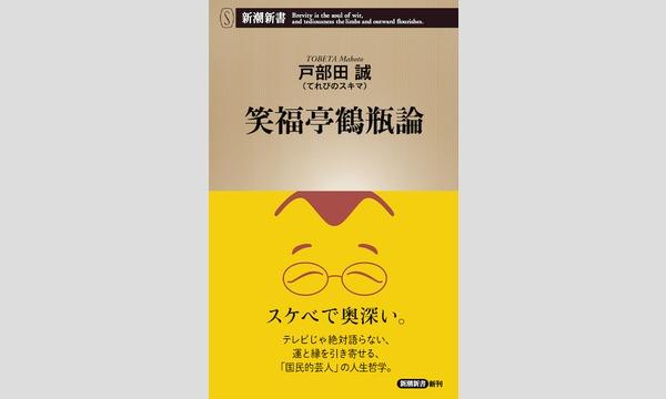 てれびのスキマ×エムカク×細田昌志「笑福亭鶴瓶vs.明石家さんま」 イベント画像1